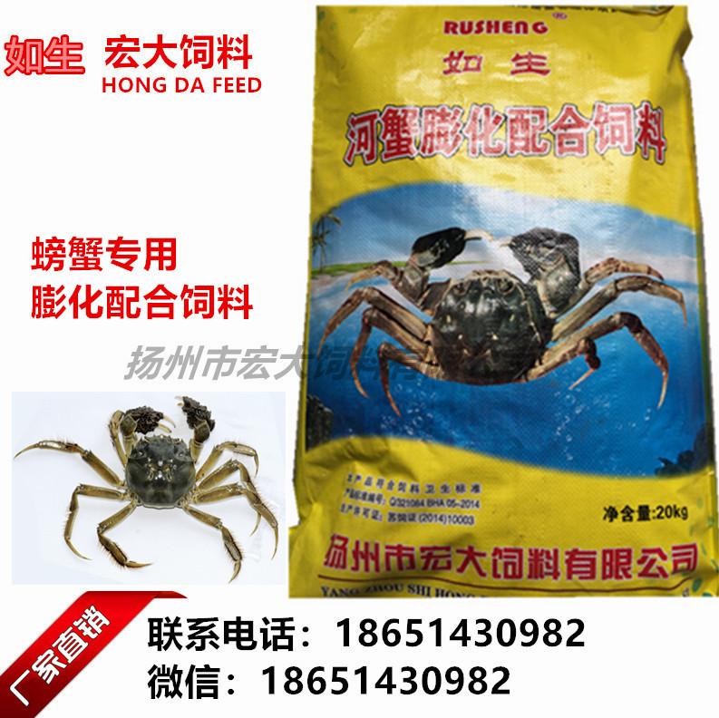 【厂家直销】蟹膨化料(沉料)多种蛋白