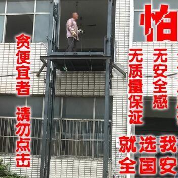 供应 货梯简易双轨升降货梯电动液压升降机厂房载人电梯固定升降平台