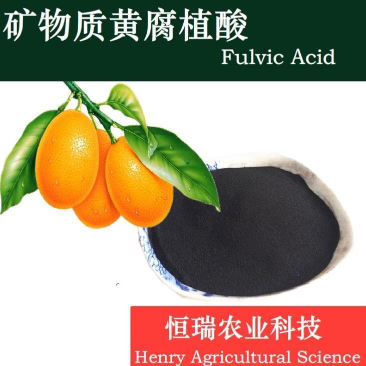 供应 优质矿源黄腐植酸 矿物质黄腐植酸
