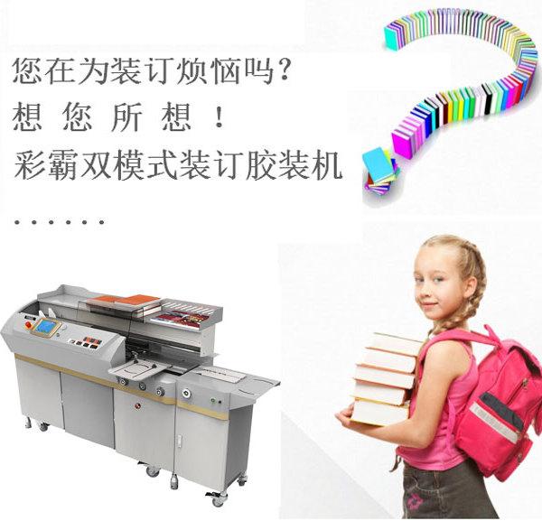 988E 双模式胶装机