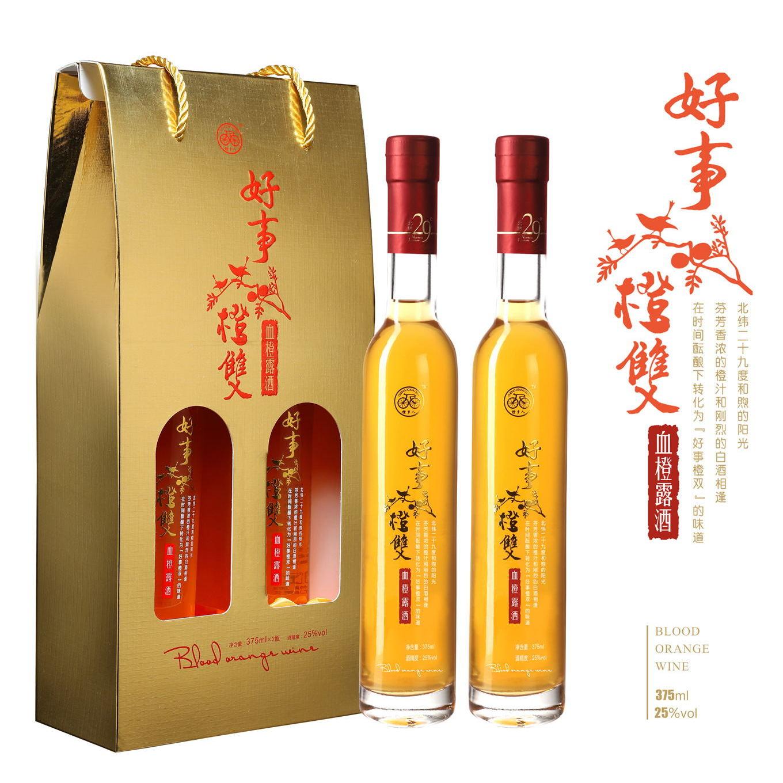 橙乡人血橙酒 果酒 25%低度数 血橙露酒 北纬29° 好事橙双 血橙露酒 375ml  每盒2瓶