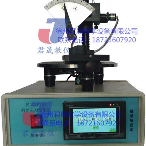 君晟JS-SXCL型 新品数显车刀量角仪 车刀量角台 数显车刀角度测量仪
