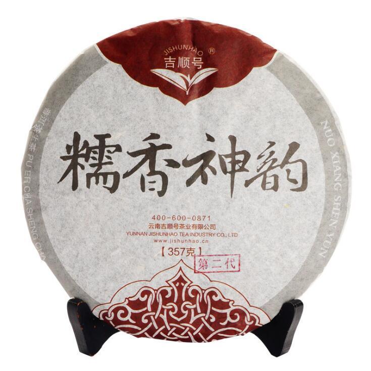 供应 新品吉顺号糯香神韵二代357g普洱茶熟茶饼