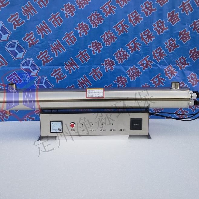 定州净淼环保紫外线消毒器JM-UVC-360