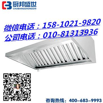 北京单位食堂排烟设备|单位食堂后厨排烟设计|厨房通风排烟设备|职工食堂后厨排烟