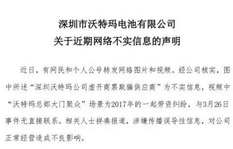 深圳市沃特玛电池有限公司关于近期网络不实信息的声明