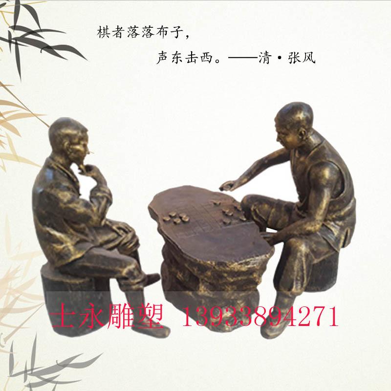 玻璃钢仿真仿铜下棋人物雕塑民间生活雕塑景区公园树脂摆件