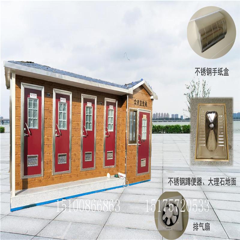 承德移动厕所旅游景区公共厕所献县环保厕所厂家