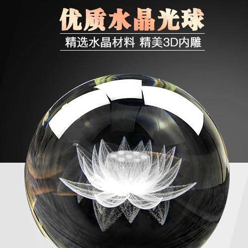 水晶球  水晶圆球 内雕水晶光球 多种尺寸  摆件   3D内雕