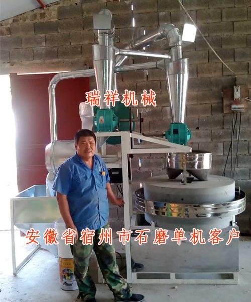 安徽省宿州市全自动石磨面粉机单机客户案例