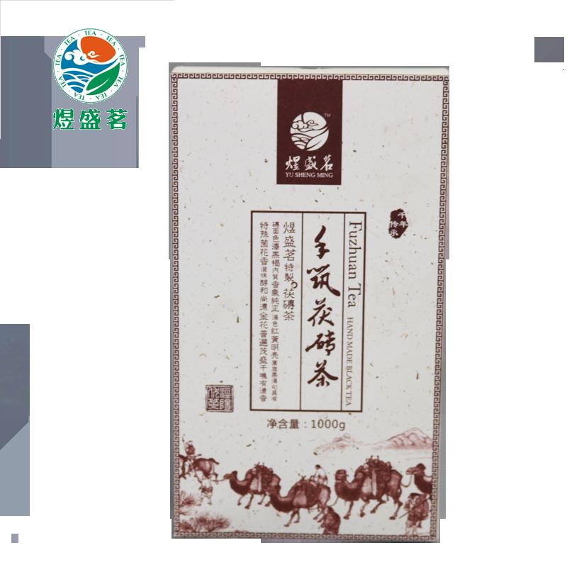 泾阳茯茶手筑茯砖茶茶叶黑茶煜盛茗茯茶简包装1000g