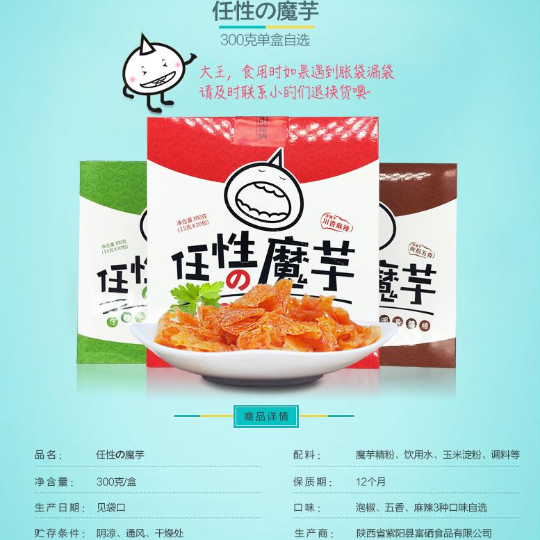 任性魔芋一盒300g(15gx20包),魔芋取自魔芋精粉,含膳食纤维,好吃不怕胖,最重要的是低盐产品