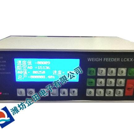 企田电子生产 LCKX-III系列定量给料控制器 LCKX-IV称重控制器定量配料控制仪