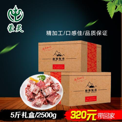 达茂草原散养羊味鲜肉嫩羊肉礼盒