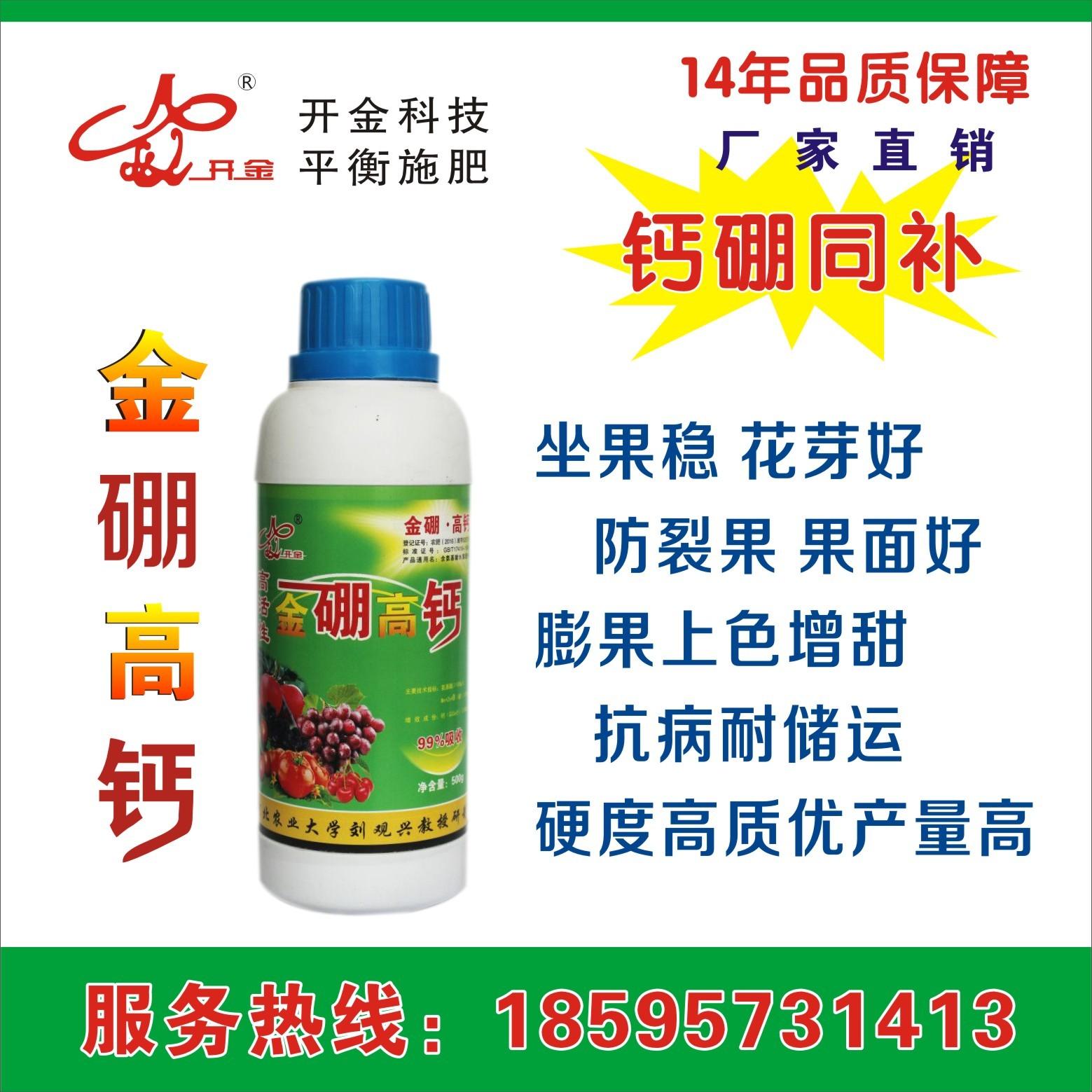 开金科技金硼高钙液果树叶面肥江苏桃梨不含激素硼钙肥高效益园区