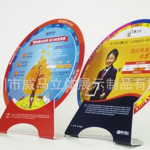 厂家供应价优质美PVC桌面抽奖转盘基金转盘