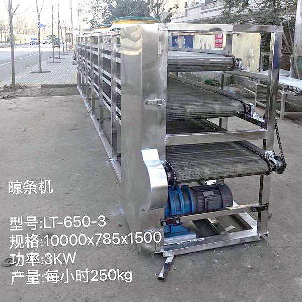 常欣机械 晾条机产量每小时250kg