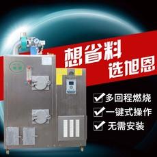 旭恩全自动生物质蒸汽发生器节能环保洗涤配套蒸汽锅炉