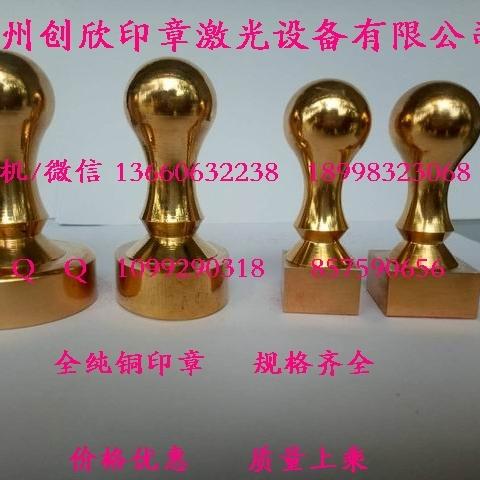 广州创欣印章供应全铜印章材料批发