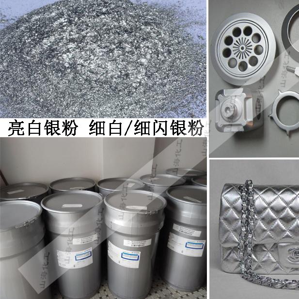 供应高亮闪光非浮型铝银粉 耐高温环保铝银粉厂家