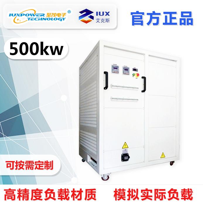 研究院实验专用测试负载10-800KW 专业定制 发电机试验模拟负载柜