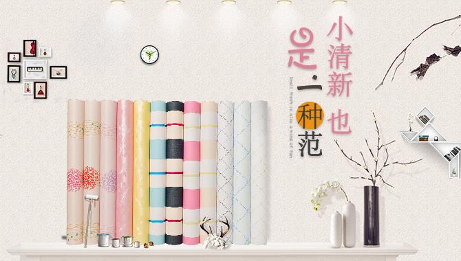 中国墙纸交易网