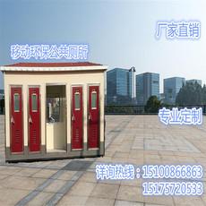 太原生态旅游厕所移动公共厕所旅游景区环保厕所