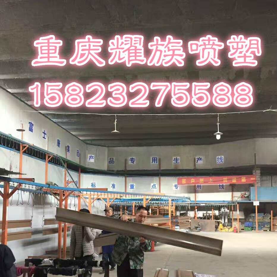 重庆铝板喷塑加工厂