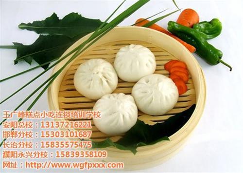 灌汤包子培训机构、内黄包子培训、王广峰小吃培训