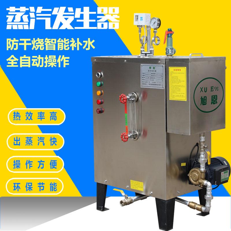 厂家直销全自动小型12kw电热蒸汽发生器环保小型蒸汽锅炉