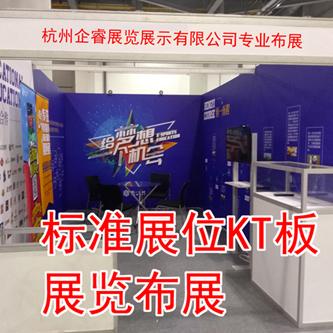 杭州展会布展 杭州展览制作 杭州会场布置 杭州展板制作
