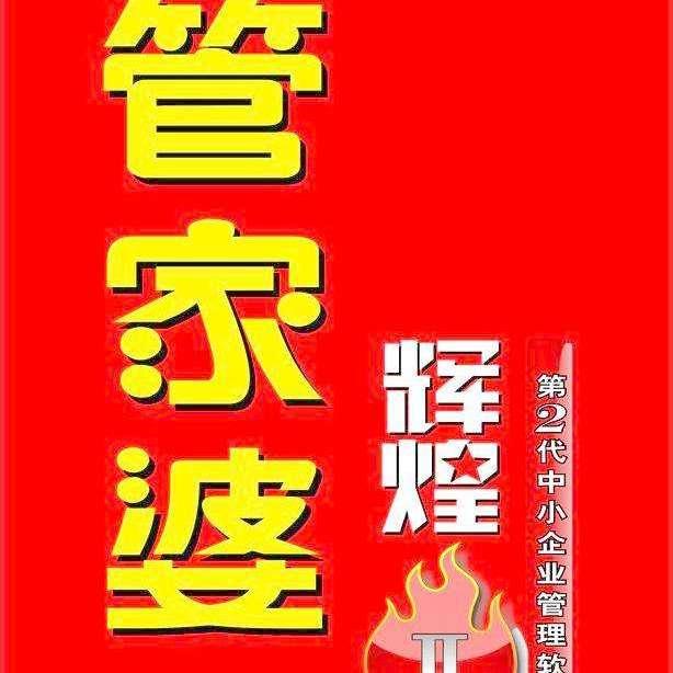 中山市管家婆软件