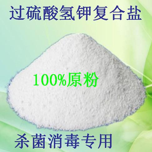 润东源复合盐是一种酸性氧化剂可作为氧化剂漂白剂催化剂消毒剂蚀刻剂等各种领域 有粉状和片剂