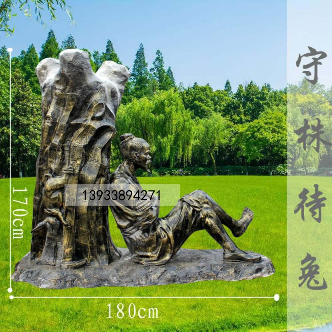 玻璃钢成语故事雕塑历史经典故事雕塑孔融让梨守株待兔树一系列雕塑树脂摆件