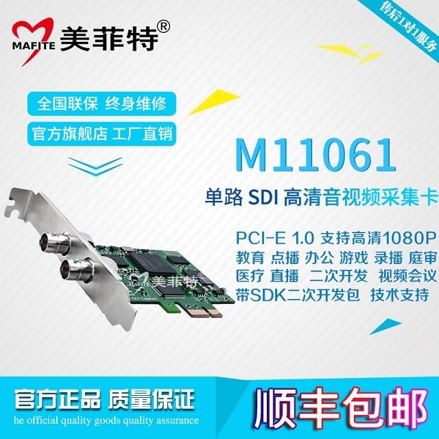 美菲特M11061单路1080P高清SDI视频采集卡会议录直播