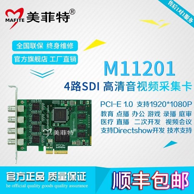 美菲特M11201 4路1080P高清SDI视频采集卡