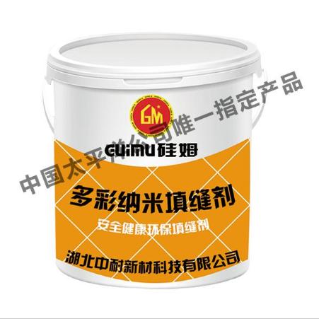 硅姆guimu 多彩纳米填缝剂 纳米粘结剂