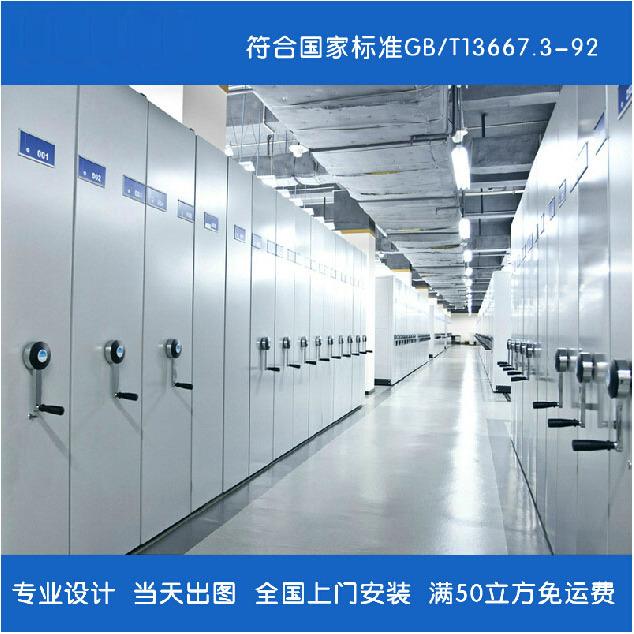 东瑞金属密集架手摇式轨道钢制密集柜文件柜可定制移动钛合金档案柜