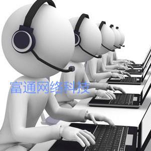 富通网络唐山网站建设联系方式最新价格