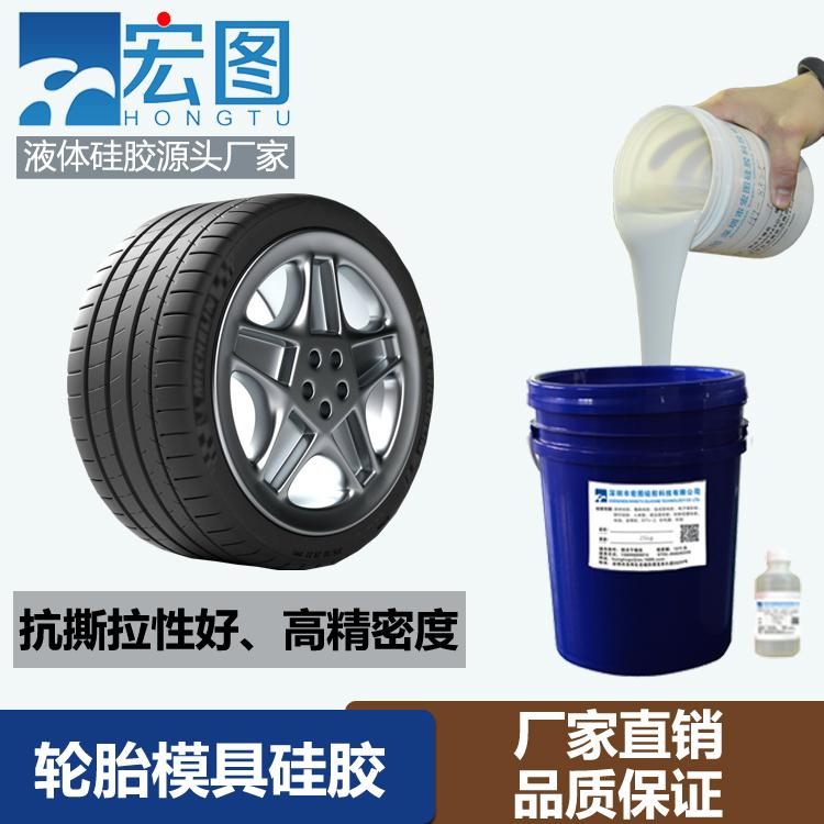 宏图硅胶深圳厂家直销轮胎模具硅胶容易脱模流动性好精密度高缩水率低抗撕裂性能超级强翻模次数多