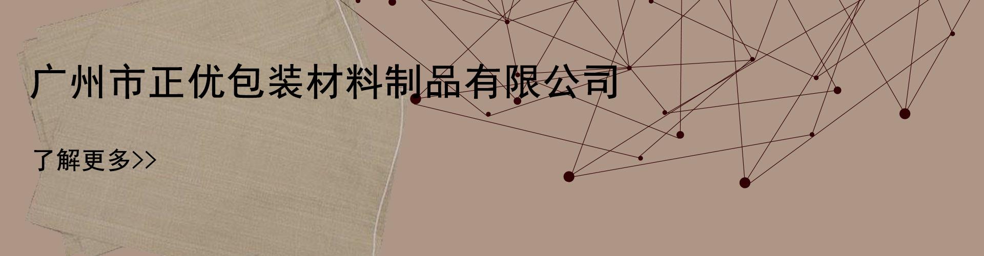 广州市正优包装材料制品有限公司