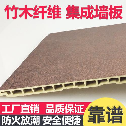 得一居竹木纤维集成墙面板深色花纹全屋整装快装墙板天花吊顶生态木护墙板