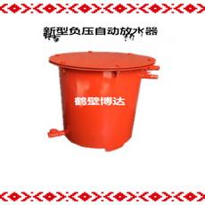 煤矿专供CWG-FY3型博创负压气阀放水器 山西指定专用厂家