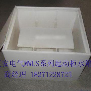 江西水阻柜水箱型号兆复安MWT系列水阻起动柜专用水箱