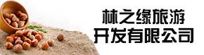 林之缘旅游开发有限公司