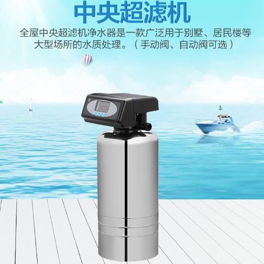 供应 家用全屋不锈钢超滤机全自动中央超滤净水器工厂