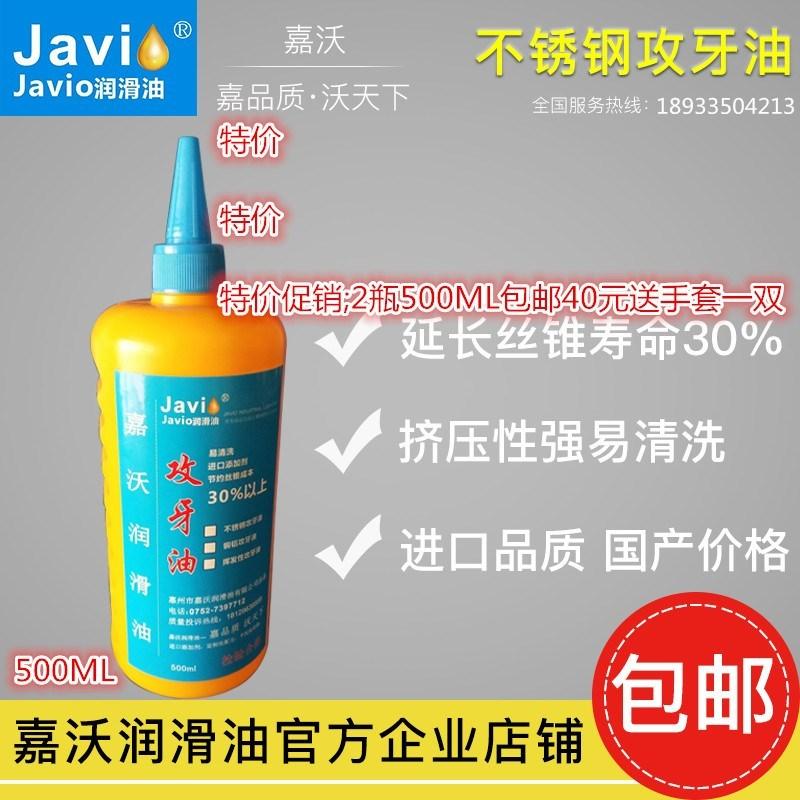 攻丝油攻牙油极压性强不锈钢攻牙油专用易清洗攻丝油500ML包邮