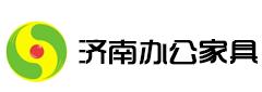 济南办公家具厂