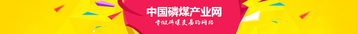 中国磷煤产业网