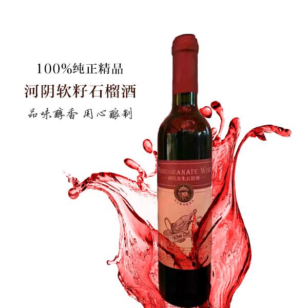 河阴石榴酒 手工纯酿 果酒 养生软籽石榴酒 口感醇香